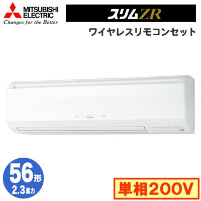 三菱電機 業務用エアコン 壁掛形スリムZR シングル56形PKZ-ZRMP56SKLV(2.3馬力 単相200V ワイヤレス)