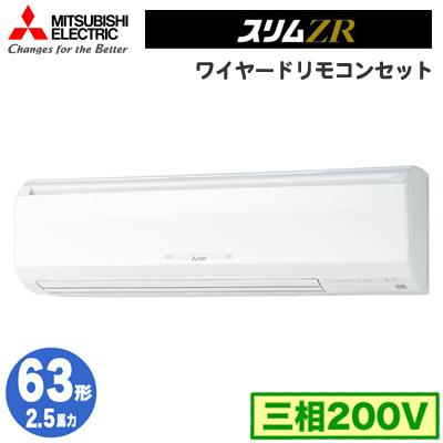 三菱電機 業務用エアコン 壁掛形スリムZR シングル63形PKZ-ZRMP63KV(2.5馬力 三相200V ワイヤード)