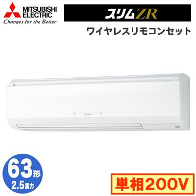 三菱電機 業務用エアコン 壁掛形スリムZR シングル63形PKZ-ZRMP63SKLV(2.5馬力 単相200V ワイヤレス)