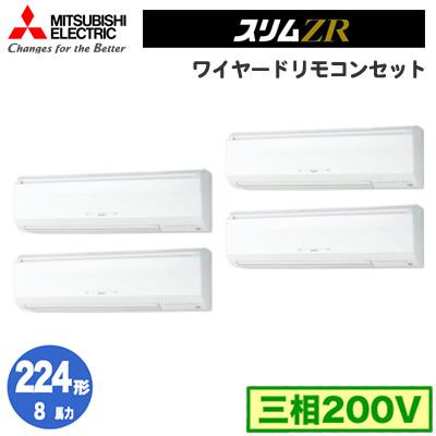 PKZD-ZRP224KV (8馬力 三相200V ワイヤード) 三菱電機 業務用エアコン 壁掛形 スリムZR 同時フォー224形