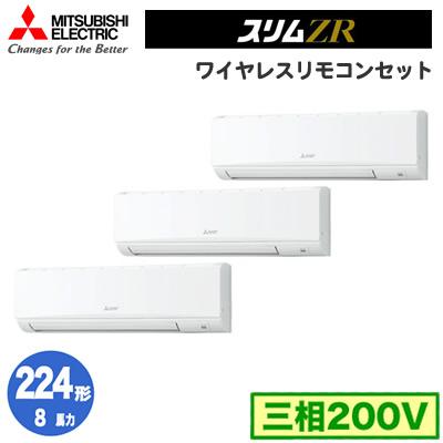PKZT-ZRP224KLV (8馬力 三相200V ワイヤレス) 三菱電機 業務用エアコン 壁掛形 スリムZR 同時トリプル224形