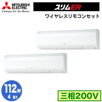 三菱電機 業務用エアコン 壁掛形スリムER 同時ツイン112形PKZX-ERMP112KLV(4馬力 三相200V ワイヤレス)