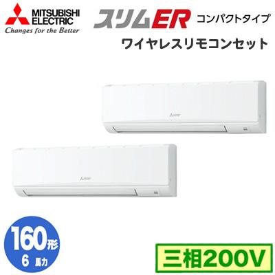 三菱電機 業務用エアコン 壁掛形スリムER 室外機コンパクトタイプ 同時ツイン160形PKZX-ERMP160KLW(6馬力 三相200V ワイヤレス)