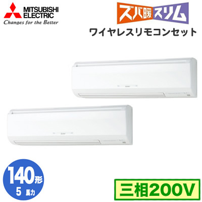 三菱電機 業務用エアコン 壁掛形ズバ暖スリム 同時ツイン140形PKZX-HRMP140KLV(5馬力 三相200V ワイヤレス)