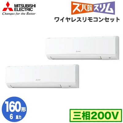 PKZX-HRMP160KLV (6馬力 三相200V ワイヤレス) 三菱電機 業務用エアコン 壁掛形 ズバ暖スリム 同時ツイン160形
