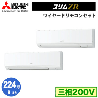PKZX-ZRP224KV (8馬力 三相200V ワイヤード) 三菱電機 業務用エアコン 壁掛形 スリムZR 同時ツイン224形