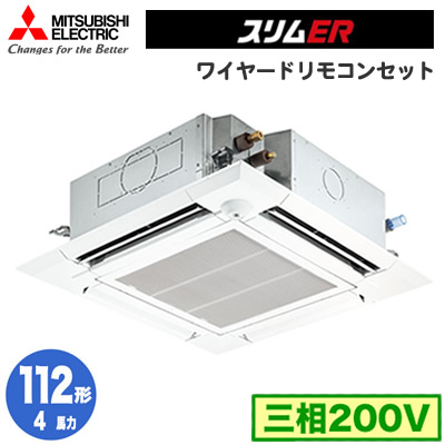 三菱電機 業務用エアコン 4方向天井カセット形<ファインパワーカセット>スリムER(ムーブアイセンサーパネル)シングル112形PLZ-ERMP112EEV(4馬力 三相200V ワイヤード)