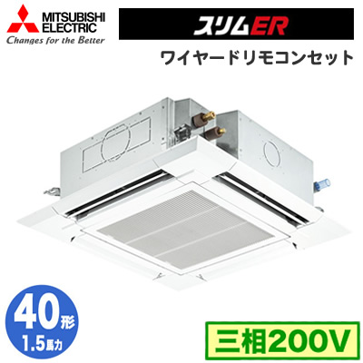 PLZ-ERMP40EV (1.5馬力 三相200V ワイヤード) 三菱電機 業務用エアコン 4方向天井カセット形<ファインパワーカセット> スリムER(標準パネル)シングル40形