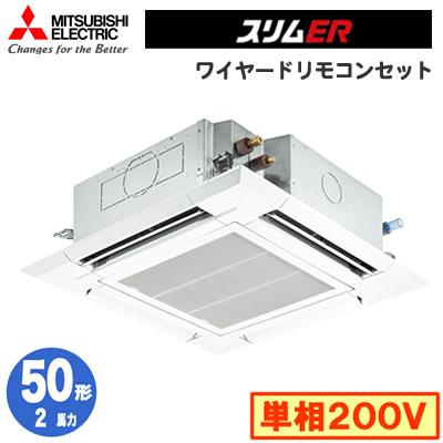 三菱電機 業務用エアコン 4方向天井カセット形<ファインパワーカセット>スリムER(標準パネル)シングル50形PLZ-ERMP50SEV(2馬力 単相200V ワイヤード)