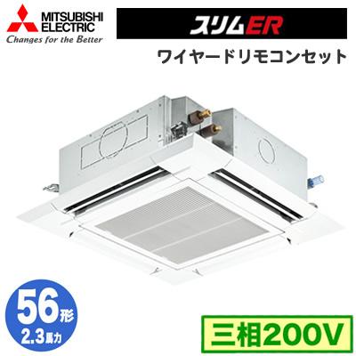 三菱電機 業務用エアコン 4方向天井カセット形<ファインパワーカセット>スリムER(標準パネル)シングル56形PLZ-ERMP56EV(2.3馬力 三相200V ワイヤード)