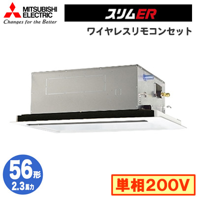 三菱電機 業務用エアコン 2方向天井カセット形スリムER(標準パネル) シングル56形PLZ-ERMP56SLV(2.3馬力 単相200V ワイヤレス)