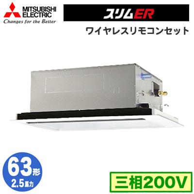 PLZ-ERMP63LV (2.5馬力 三相200V ワイヤレス) 三菱電機 業務用エアコン 2方向天井カセット形 スリムER(標準パネル) シングル63形