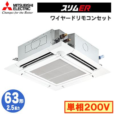 三菱電機 業務用エアコン 4方向天井カセット形<ファインパワーカセット>スリムER(ムーブアイセンサーパネル)シングル63形PLZ-ERMP63SEEV(2.5馬力 単相200V ワイヤード)