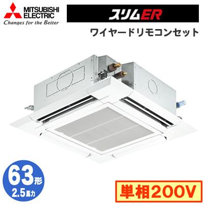 三菱電機 業務用エアコン 4方向天井カセット形<ファインパワーカセット>スリムER(標準パネル)シングル63形PLZ-ERMP63SEV(2.5馬力 単相200V ワイヤード)