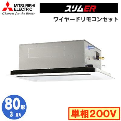 三菱電機 業務用エアコン 2方向天井カセット形スリムER(標準パネル) シングル80形PLZ-ERMP80SLV(3馬力 単相200V ワイヤード)