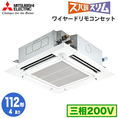 PLZ-HRMP112EFV (4馬力 三相200V ワイヤード) 三菱電機 業務用エアコン 4方向天井カセット形 ズバ暖スリム(人感ムーブアイセンサーパネル)シングル112形