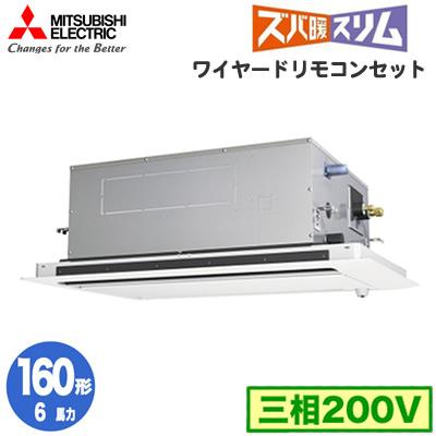 三菱電機 業務用エアコン 2方向天井カセット形ズバ暖スリム(人感ムーブアイセンサーパネル) シングル160形PLZ-HRMP160LFV(6馬力 三相200V ワイヤード)