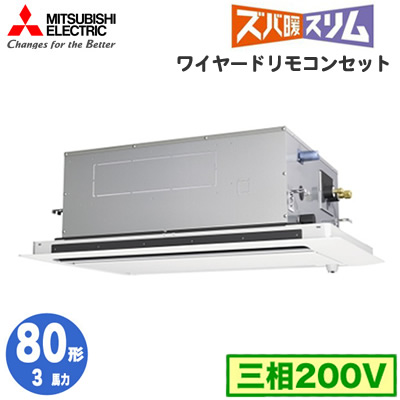 三菱電機 業務用エアコン 2方向天井カセット形ズバ暖スリム(人感ムーブアイセンサーパネル) シングル80形PLZ-HRMP80LFV(3馬力 三相200V ワイヤード)