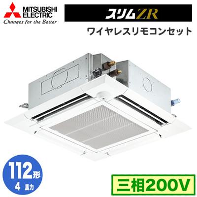 三菱電機 業務用エアコン 4方向天井カセット形<ファインパワーカセット>スリムZR(人感ムーブアイ)シングル112形PLZ-ZRMP112ELFV(4馬力 三相200V ワイヤレス)