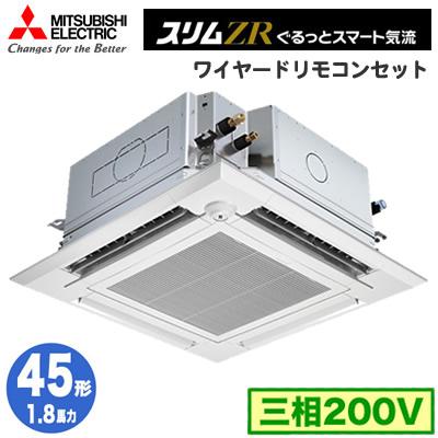 三菱電機 業務用エアコン 4方向天井カセット形<ファインパワーカセット>スリムZR ぐるっとスマート気流(人感ムーブアイ)シングル45形PLZ-ZRMP45EFGV(1.8馬力 三相200V ワイヤード)