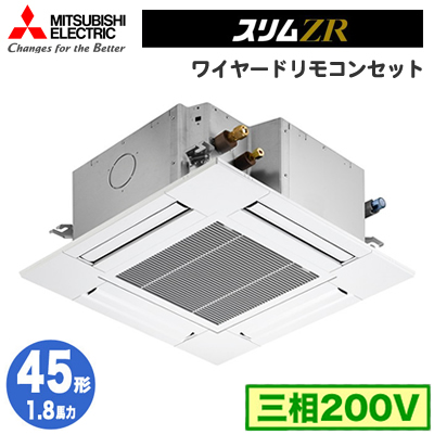 三菱電機 業務用エアコン 4方向天井カセット形<コンパクトタイプ>スリムZR(標準パネル) シングル45形PLZ-ZRMP45GV(1.8馬力 三相200V ワイヤード)