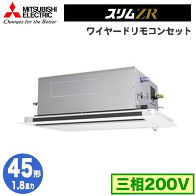 三菱電機 業務用エアコン 2方向天井カセット形スリムZR (人感ムーブアイセンサーパネル) シングル45形PLZ-ZRMP45LFV(1.8馬力 三相200V ワイヤード)