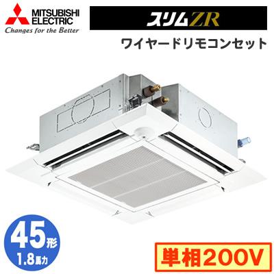 PLZ-ZRMP45SEFV (1.8馬力 単相200V ワイヤード) 三菱電機 業務用エアコン 4方向天井カセット形<ファインパワーカセット> スリムZR(人感ムーブアイ)シングル45形