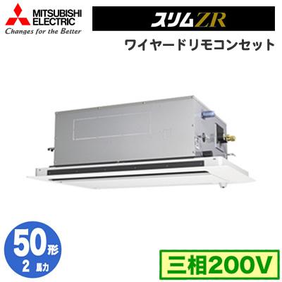 三菱電機 業務用エアコン 2方向天井カセット形スリムZR (人感ムーブアイセンサーパネル) シングル50形PLZ-ZRMP50LFV(2馬力 三相200V ワイヤード)
