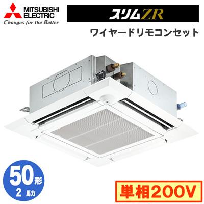 三菱電機 業務用エアコン 4方向天井カセット形<ファインパワーカセット>スリムZR(人感ムーブアイ)シングル50形PLZ-ZRMP50SEFV(2馬力 単相200V ワイヤード)