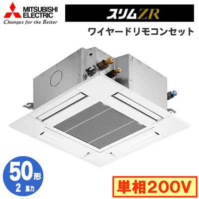三菱電機 業務用エアコン 4方向天井カセット形<コンパクトタイプ>スリムZR(標準パネル) シングル50形PLZ-ZRMP50SGV(2馬力 単相200V ワイヤード)