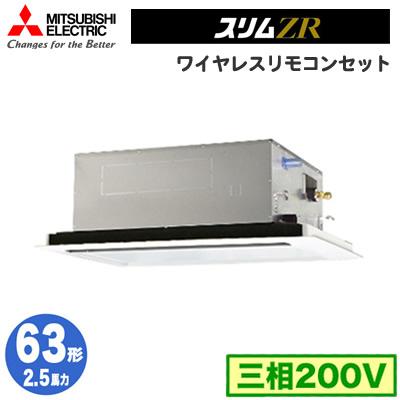 三菱電機 業務用エアコン 2方向天井カセット形スリムZR(標準パネル) シングル63形PLZ-ZRMP63LV(2.5馬力 三相200V ワイヤレス)