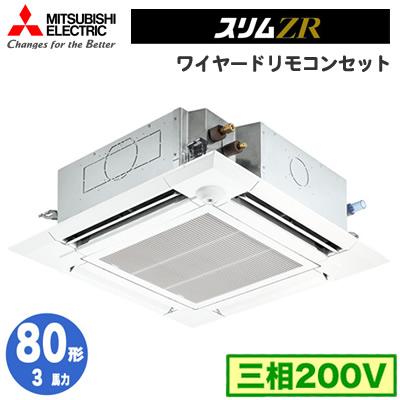 三菱電機 業務用エアコン 4方向天井カセット形<ファインパワーカセット>スリムZR(人感ムーブアイ)シングル80形PLZ-ZRMP80EFV(3馬力 三相200V ワイヤード)