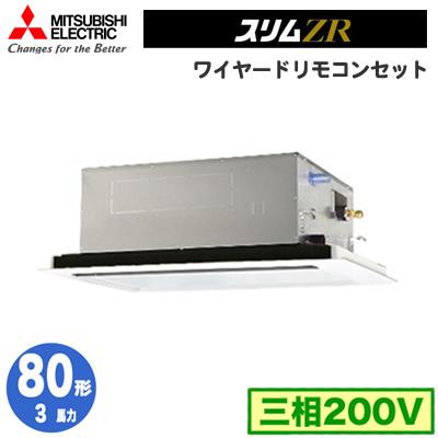三菱電機 業務用エアコン 2方向天井カセット形スリムZR(標準パネル) シングル80形PLZ-ZRMP80LV(3馬力 三相200V ワイヤード)