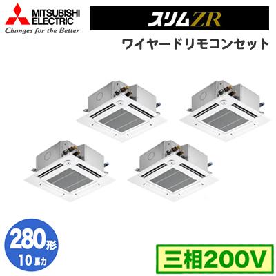 三菱電機 業務用エアコン 4方向天井カセット形<コンパクトタイプ>スリムZR(人感ムーブアイ) 同時フォー280形PLZD-ZRP280GFV(10馬力 三相200V ワイヤード)