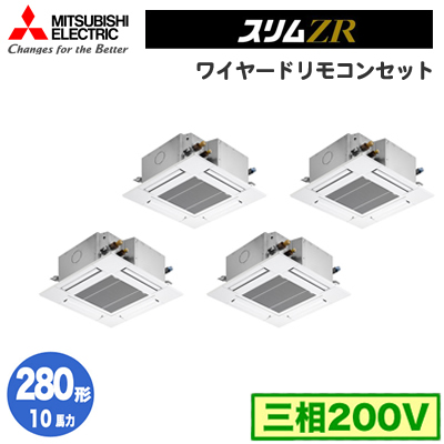 三菱電機 業務用エアコン 4方向天井カセット形<コンパクトタイプ>スリムZR(標準パネル) 同時フォー280形PLZD-ZRP280GV(10馬力 三相200V ワイヤード)