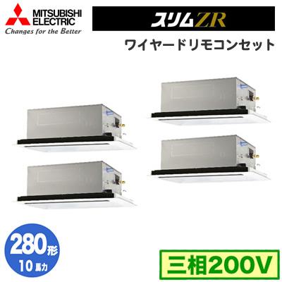 三菱電機 業務用エアコン 2方向天井カセット形スリムZR(標準パネル) 同時フォー280形PLZD-ZRP280LV(10馬力 三相200V ワイヤード)
