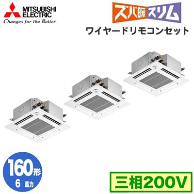 PLZT-HRMP160GFV (6馬力 三相200V ワイヤード) 三菱電機 業務用エアコン 4方向天井カセット形<コンパクトタイプ> ズバ暖スリム(人感ムーブアイセンサーパネル) 同時トリプル160形