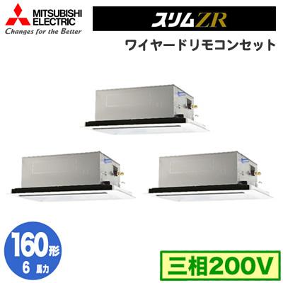 PLZT-ZRMP160LV (6馬力 三相200V ワイヤード) 三菱電機 業務用エアコン 2方向天井カセット形 スリムZR(標準パネル) 同時トリプル160形