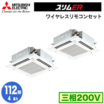 PLZX-ERMP112ELEV (4馬力 三相200V ワイヤレス) 三菱電機 業務用エアコン 4方向天井カセット形<ファインパワーカセット> スリムER(ムーブアイセンサーパネル)同時ツイン112形