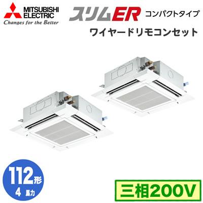 三菱電機 業務用エアコン 4方向天井カセット形<ファインパワーカセット>スリムER 室外機コンパクトタイプ(標準パネル)同時ツイン112形PLZX-ERMP112EW(4馬力 三相200V ワイヤード)
