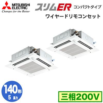 三菱電機 業務用エアコン 4方向天井カセット形<ファインパワーカセット>スリムER 室外機コンパクトタイプ(ムーブアイセンサーパネル)同時ツイン140形PLZX-ERMP140EEW(5馬力 三相200V ワイヤード)