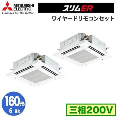 三菱電機 業務用エアコン 4方向天井カセット形<ファインパワーカセット>スリムER(標準パネル)同時ツイン160形PLZX-ERMP160EV(6馬力 三相200V ワイヤード)
