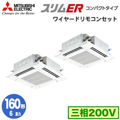 三菱電機 業務用エアコン 4方向天井カセット形<ファインパワーカセット>スリムER 室外機コンパクトタイプ(標準パネル)同時ツイン160形PLZX-ERMP160EW(6馬力 三相200V ワイヤード)