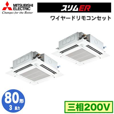 三菱電機 業務用エアコン 4方向天井カセット形<ファインパワーカセット>スリムER(ムーブアイセンサーパネル)同時ツイン80形PLZX-ERMP80EEV(3馬力 三相200V ワイヤード)