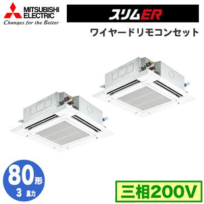 三菱電機 業務用エアコン 4方向天井カセット形<ファインパワーカセット>スリムER(標準パネル)同時ツイン80形PLZX-ERMP80EV(3馬力 三相200V ワイヤード)
