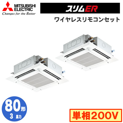 PLZX-ERMP80SELEV (3馬力 単相200V ワイヤレス) 三菱電機 業務用エアコン 4方向天井カセット形<ファインパワーカセット> スリムER(ムーブアイセンサーパネル)同時ツイン80形