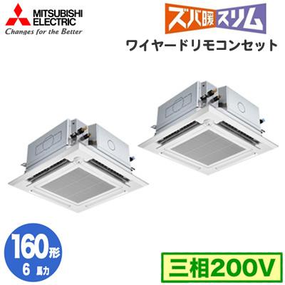 三菱電機 業務用エアコン 4方向天井カセット形ズバ暖スリム(人感ムーブアイセンサーパネル 左右ルーバーユニット)同時ツイン160形PLZX-HRMP160EFGV(6馬力 三相200V ワイヤード)