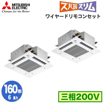 三菱電機 業務用エアコン 4方向天井カセット形<コンパクトタイプ>ズバ暖スリム(人感ムーブアイセンサーパネル) 同時ツイン160形PLZX-HRMP160GFV(6馬力 三相200V ワイヤード)