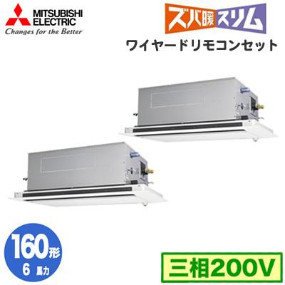 三菱電機 業務用エアコン 2方向天井カセット形ズバ暖スリム(人感ムーブアイセンサーパネル) 同時ツイン160形PLZX-HRMP160LFV(6馬力 三相200V ワイヤード)