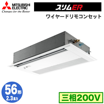 三菱電機 業務用エアコン 1方向天井カセット形スリムER(ムーブアイセンサーパネル) シングル56形PMZ-ERMP56FEV(2.3馬力 三相200V ワイヤード)